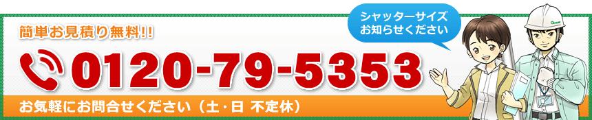 お問い合わせ|0120-79-5353