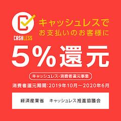 キャッシュレス還元事業:5%還元