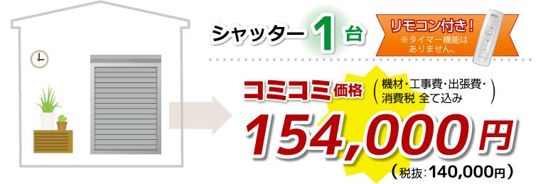シャッター1台 コミコミ価格 154,000円 (機材・工事費・出張費・消費税 全て込み)