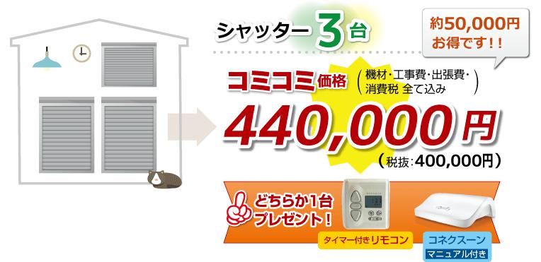 シャッター3台 コミコミ価格 440,000円リモコン付きで 51,600円お得!! (機材・工事費・出張費・消費税 全て込み)