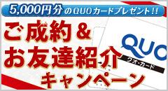 5000円分のQUOカードプレゼント!!ご成約記念キャンペーン