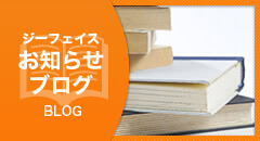 株式会社ジーフェイスブログ