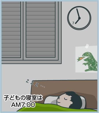 子供の寝室は遅めにシャッターを開けたい